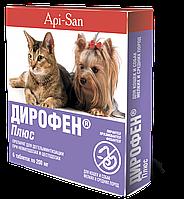 Дирофен Плюс ( для кошек и собак мелких и средних пород ) № 6