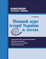 Повний курс Історії України в тестах