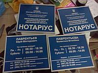 Таблички Хмельницкий