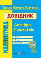 Математика. Довідник для підготовки до ЗНО. Капіносов А.