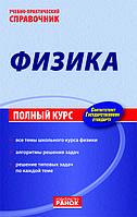 Учебно-практический справочник по физике. Соколович Ю.А,