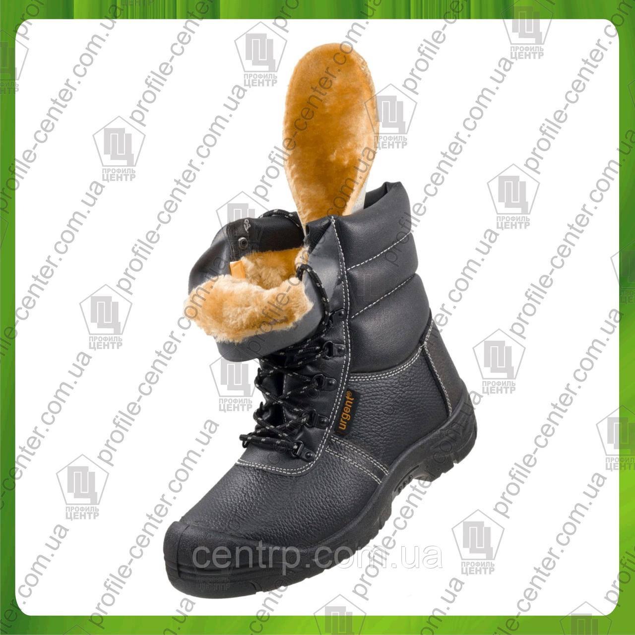Сапоги рабочие кожаные (зима), с металлическим носком URGENT 112 SB
