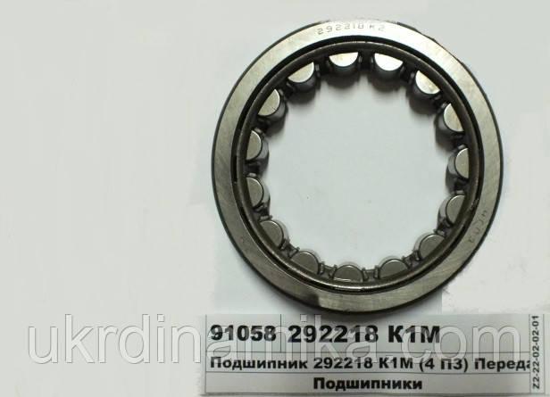 Подшипник роликовый цилиндрический 292218 КМ