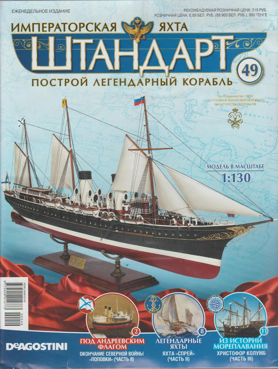 "Яхта ""Штандарт"" №49"