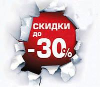 Стимекс скидка 30% окна.двери ПВХ от производителя.
