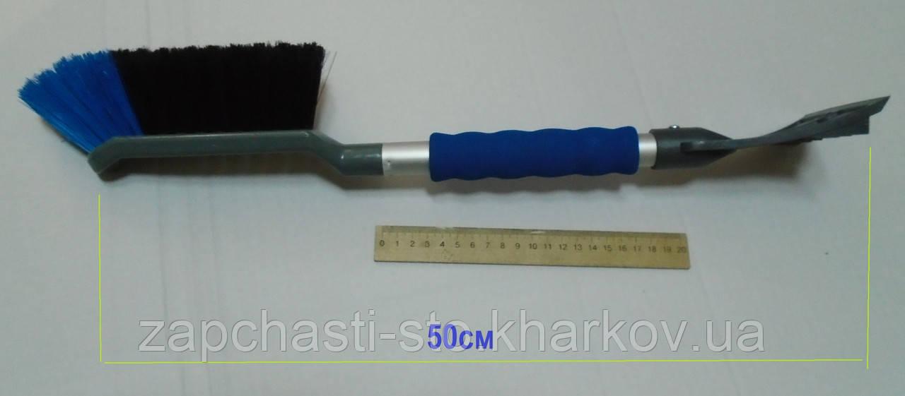 Щетка для снега со скребком и мягкой ручкой 50см