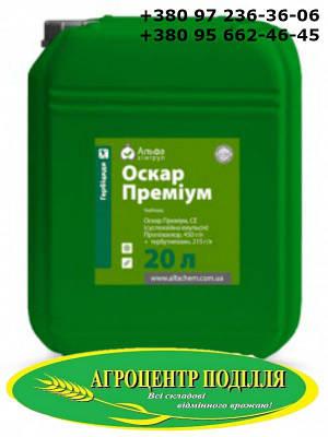 Гербицид Оскар Премиум