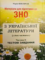 ЗНО українська література. ll частина.