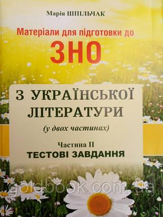 Українська література ЗНО і ДПА ll частина