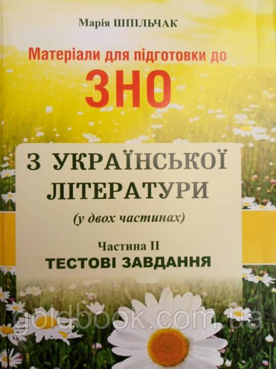 ЗНО українська література ll частина. Шпільчак М.
