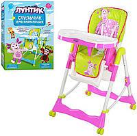 Детский стульчик для кормления Лунтик LT 00010 U/R