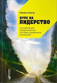 Курс на лидерство: Альтернатива иерархической системе управления компанией Марвин Бауэр - Магазин Кошара в Киеве