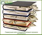 Подарочные комплекты бизнес-книг