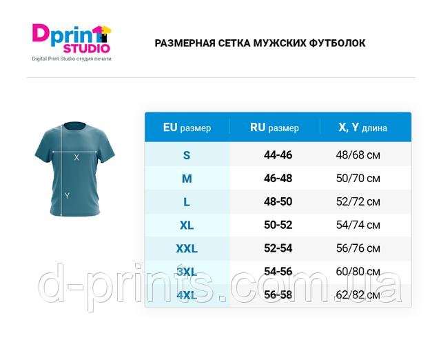 Размерная сетка мужских футболок