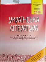 ЗНО 2018. Українська література. Хрестоматія.