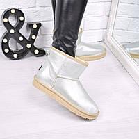 Угги женские UGG короткие кожа серебро 3793, зимняя обувь