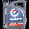 🌟Масло моторное полусинтетическое ™TOTAL QUARTZ 7000 DIESEL 10W40 (5L)