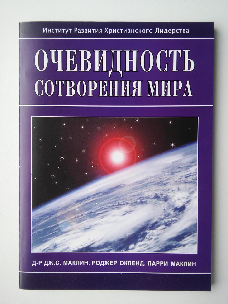 Очевидность сотворения мира. Происхождение планеты Земля. Дж.С. Маклин, Роджер Окленд, Л. Маклин