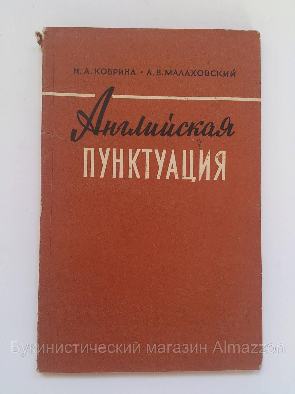 """Н.Кобрина """"Английская пунктуация"""". 1959 год"""