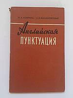 "Н.Кобрина ""Английская пунктуация"". 1959 год, фото 1"