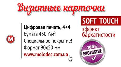 Визитная карточки с покрытием SOFT TOUCH 450 g