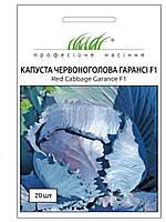 Насіння червоноголової капусти Гарансі F1, 20 шт