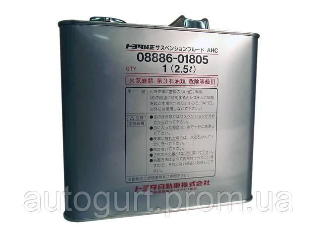 Toyota Suspention Fluid AHC (2.5 л.)
