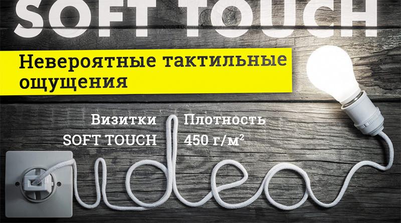 Визитка с эффектом Soft Touch, фото 1
