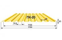 Профнастил Кровельный цветной H-20 0.40 мм; 0.45 мм
