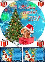 Вафельная картинка Новый год 2018