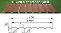 Профнастил Стеновой цветной с перфорацией H-20 0.40 мм; 0.45 мм
