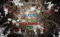Поступление: BLASTEX, Extrifit, MEX Nutrition, MUST