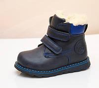 Зимние детские ботинки для мальчика Солнце синие 23-28рр