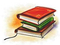 Наши первые книги