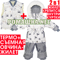 Детский зимний ТЕРМОКОМБИНЕЗОН р. 92 куртка и полукомбинезон на флисе + съемный жилет на овчине 2988 Белый