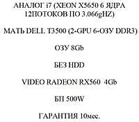 Intel I7 (XEON 12 потоков) 8gb RX560 4gb без HDD Игровой системник