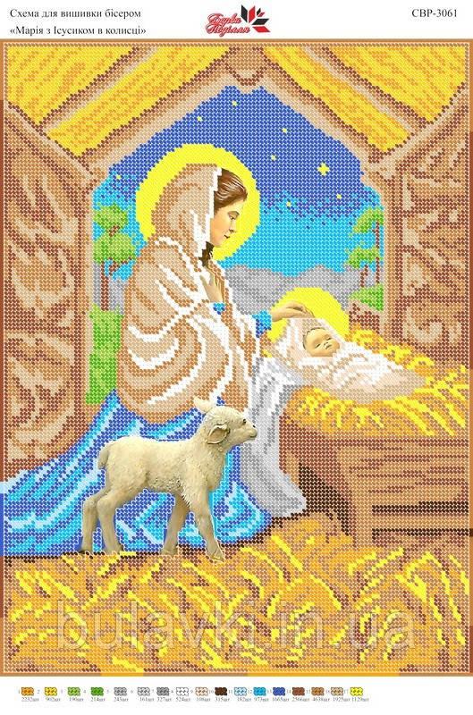 Вышивка бисером Марія з Ісусом в колисці СВР 3061 формат А3