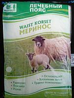 Лечебный пояс из овечей шерсти