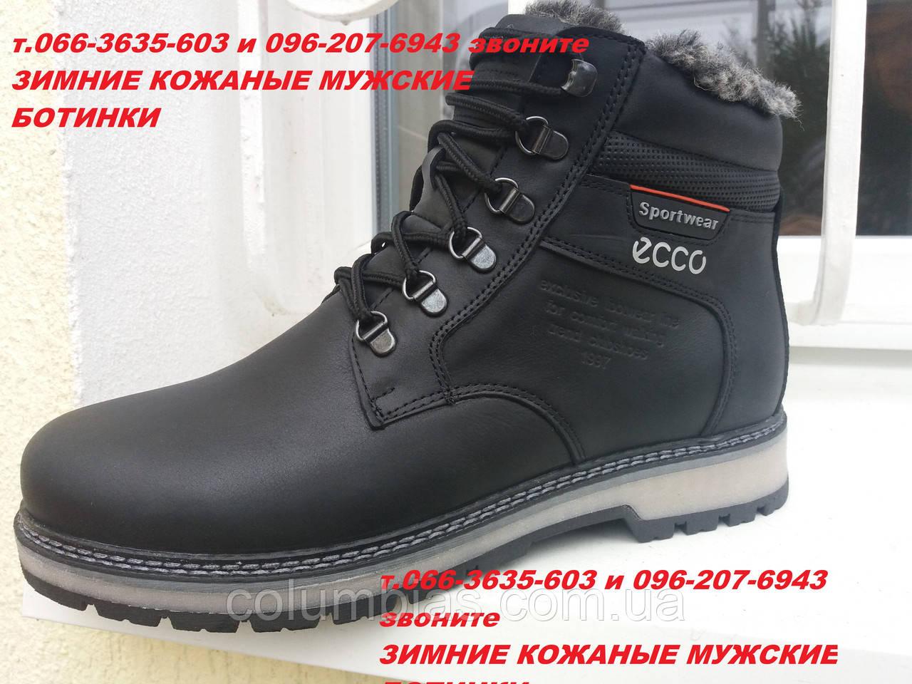 4b5e0939d Мужская зимняя обувь Ecco 46 размера - Весь ассортимент в наличии, звоните  в любое время