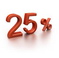 Август - месяц 25% скидок в Милашке