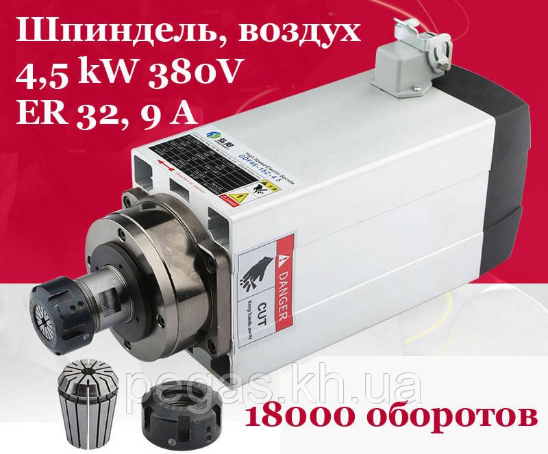 Шпиндель 4,5kw, 380 Вольт, ER32 с воздушным охлаждением