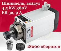 Шпиндель 4,5kw, 380 Вольт, ER32 с воздушным охлаждением, фото 1