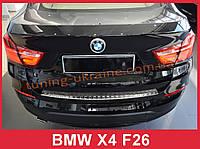 Накладка защитная на задний бампер с загибом и ребрами для BMW X4 F26 2014