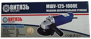 Болгарка Витязь МШУ-125/1000 Е , фото 2