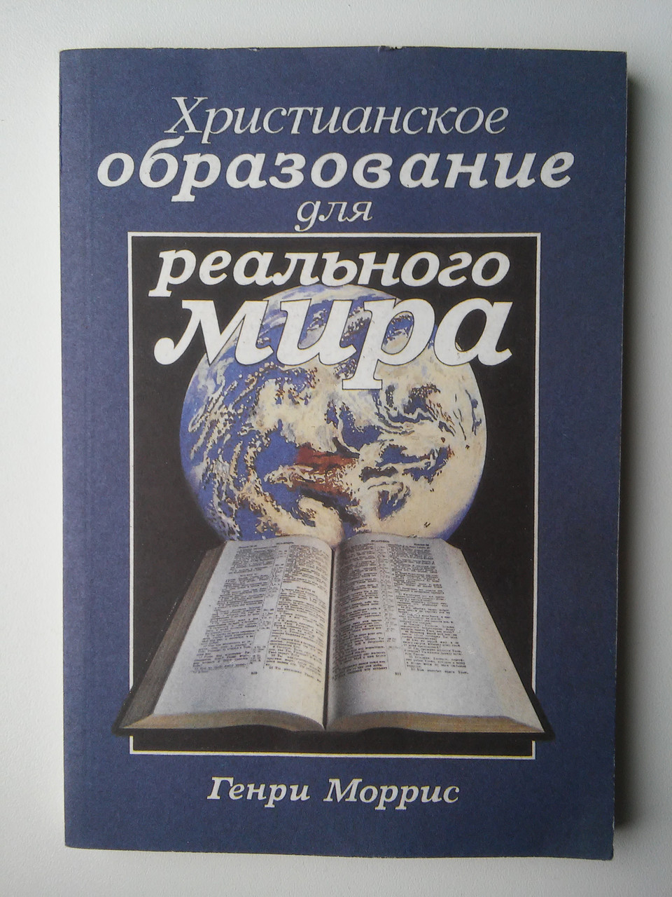 Христианское образование для реального мира Моррис Г.