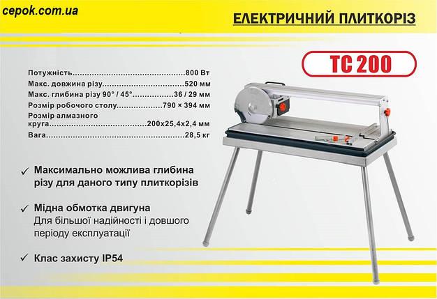 Плиткоріз ТС-200, фото 2