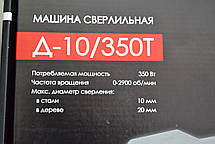 Дриль Интерскол Д-10/350Т, фото 3