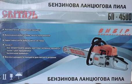 Ланцюгова бензопила Світязь БП-4500М, фото 2