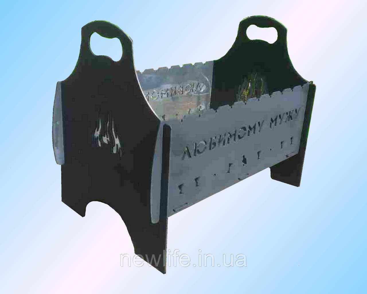 Сборной мангал на заказ с именными надписями