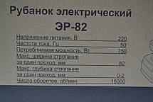 Рубанок електричний Элпром ЕР-82, фото 3